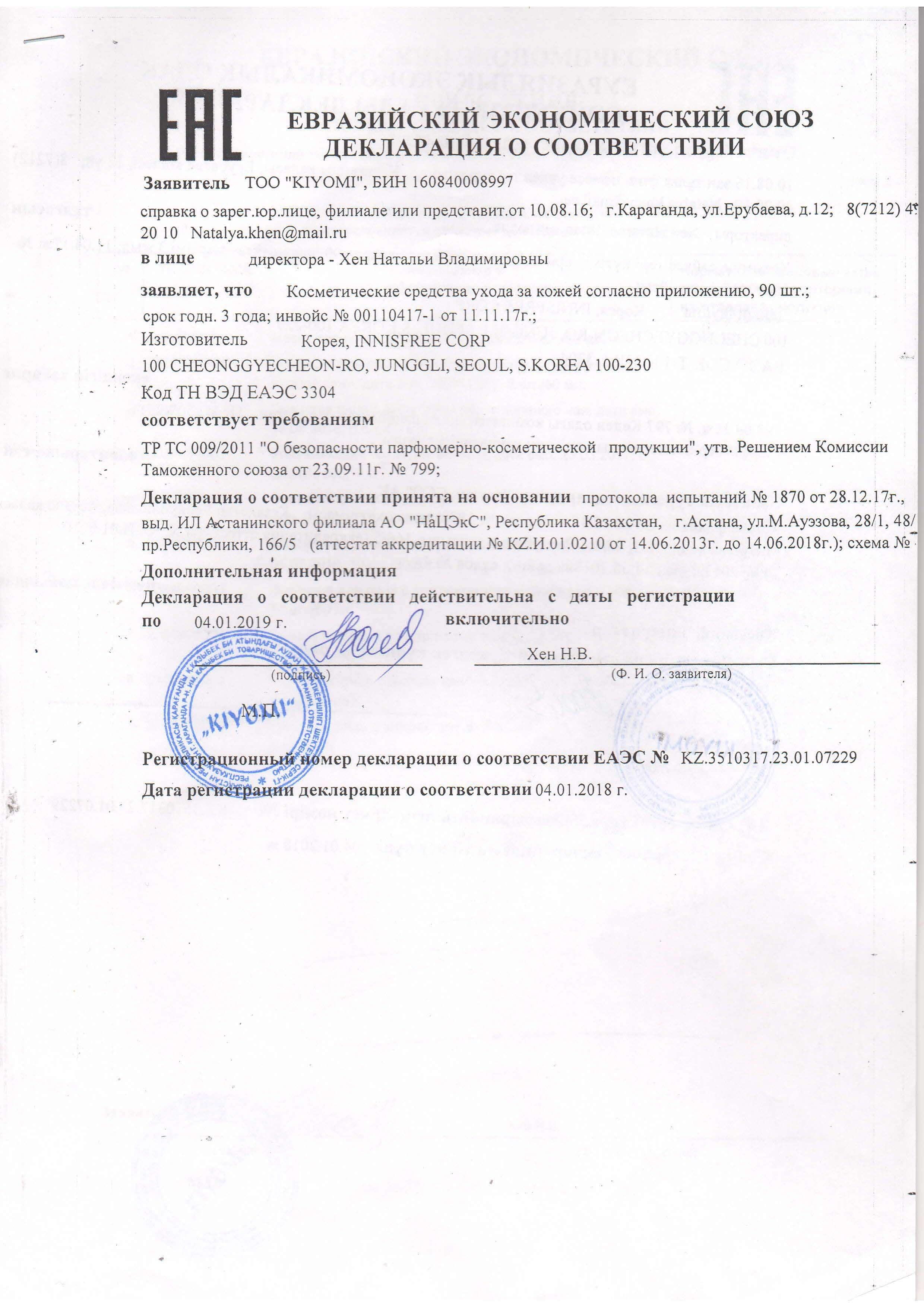 Купить косметику южной кореи в украине как заказать набор в avon